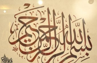 Beautiful Bismillah Calligraphy Desktop Wallpaper 340x220