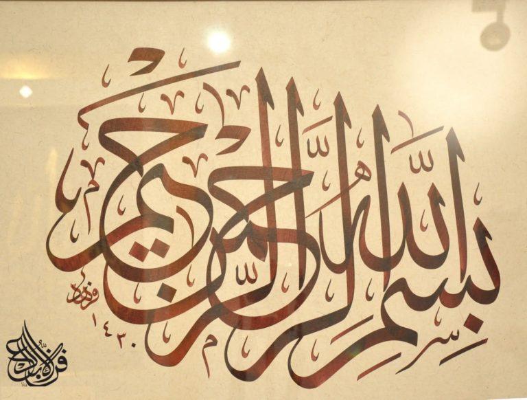 Bismillah Wallpapers 2