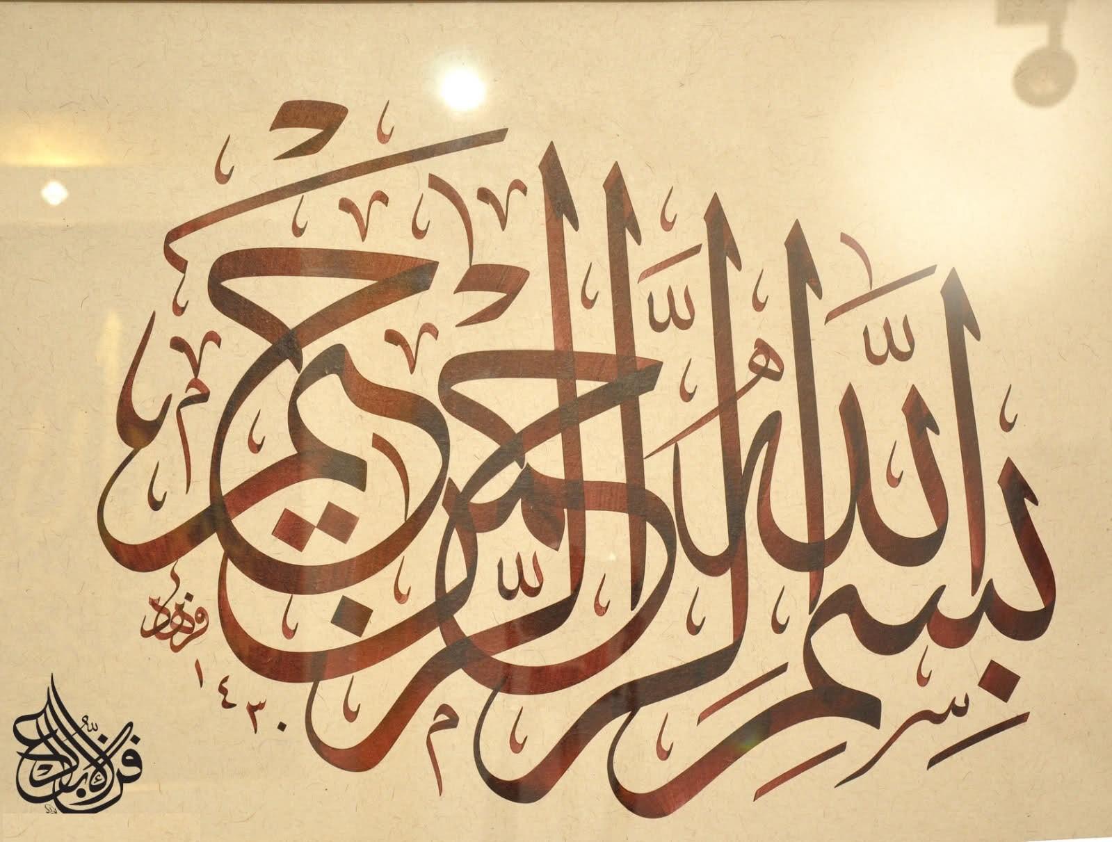 Beautiful Bismillah Calligraphy Desktop Wallpaper
