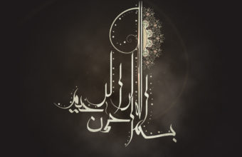 Beautiful Bismillah Wallpaper 340x220