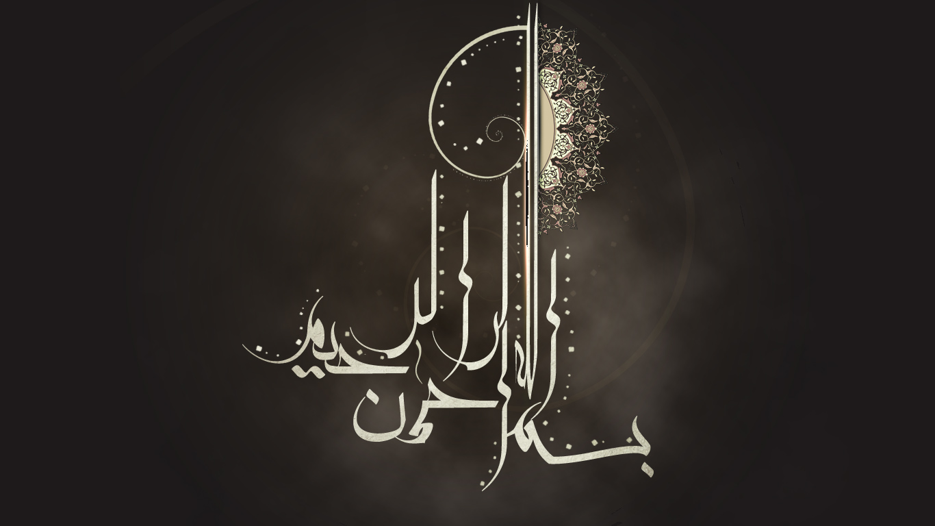 Bismillah Wallpapers HD