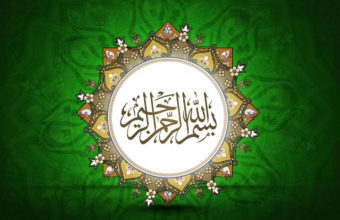 Beautiful Green Bismillah Pictures 340x220