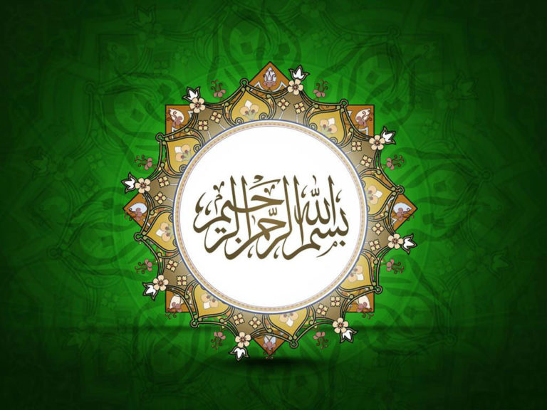 Bismillah Wallpapers 4