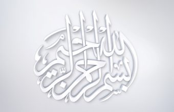 Bismillah 3D White Wallpaper 340x220