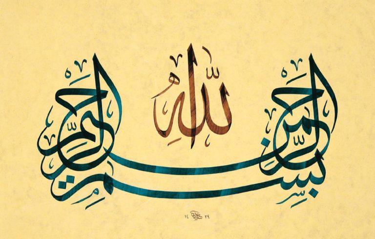 Bismillah Wallpapers 6