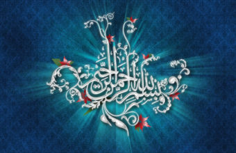 Bismillah Calligraphy Wallpaper 340x220