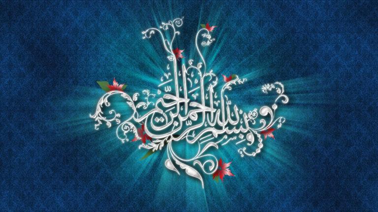 Bismillah Wallpapers 8