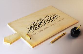 Bismillah Calligraphy on Wooden Board Wallpaper 340x220