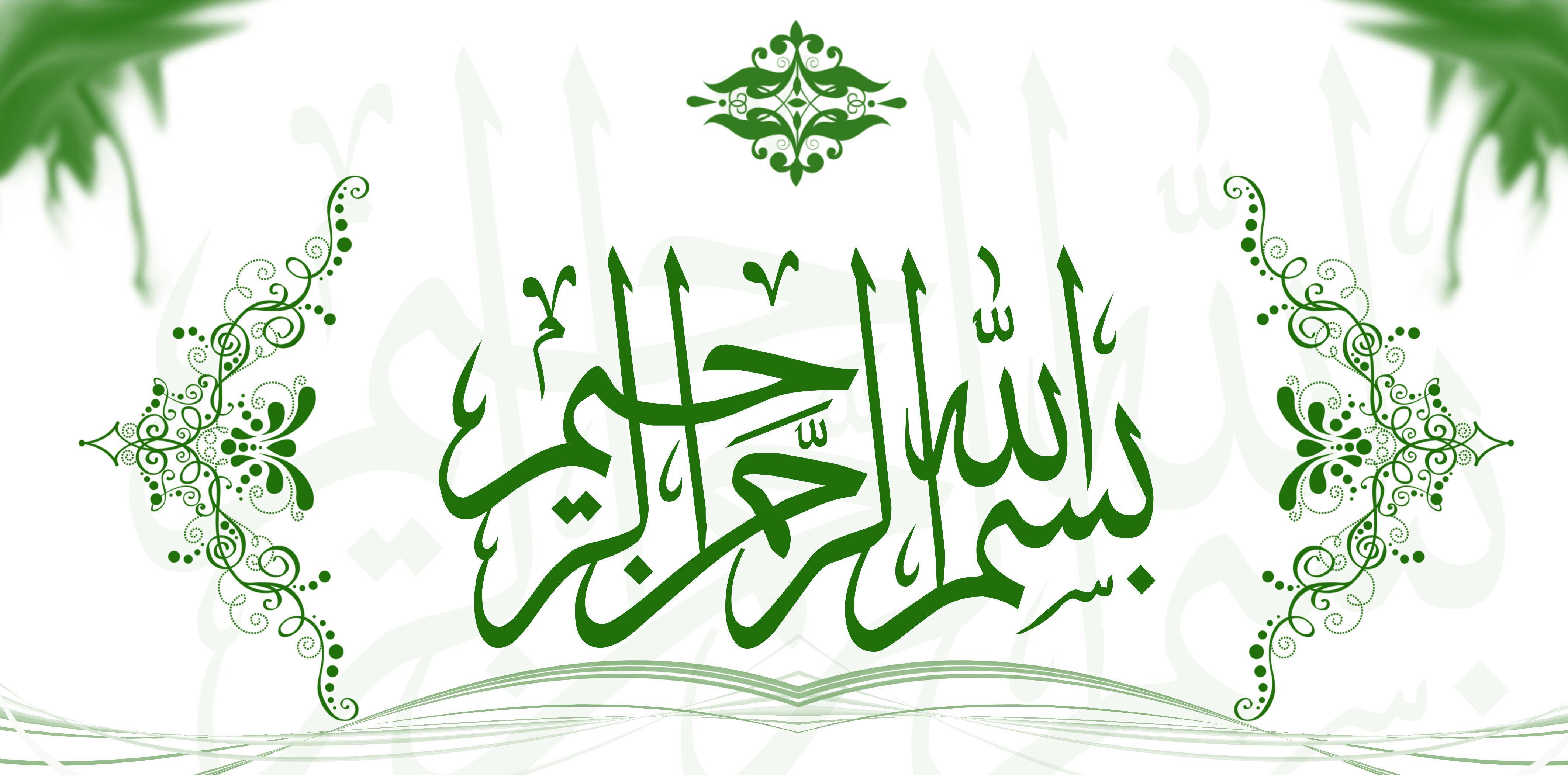 Bismillah Hd Green And White Wallpaper