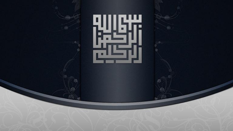 Bismillah Wallpapers 10