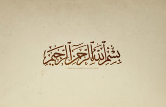Bismillah Plain Background Wallpaper 340x220