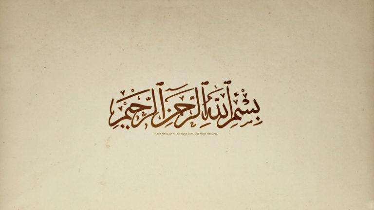 Bismillah Wallpapers 12