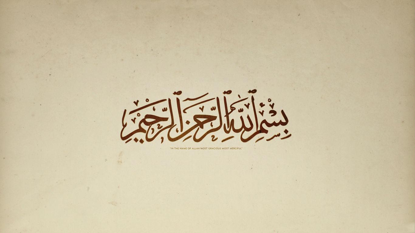 Исламские картинки с надписями бисмиллях, бумаги маме своими