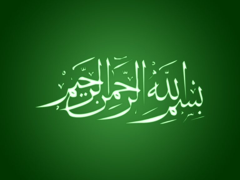 Bismillah Wallpapers 14