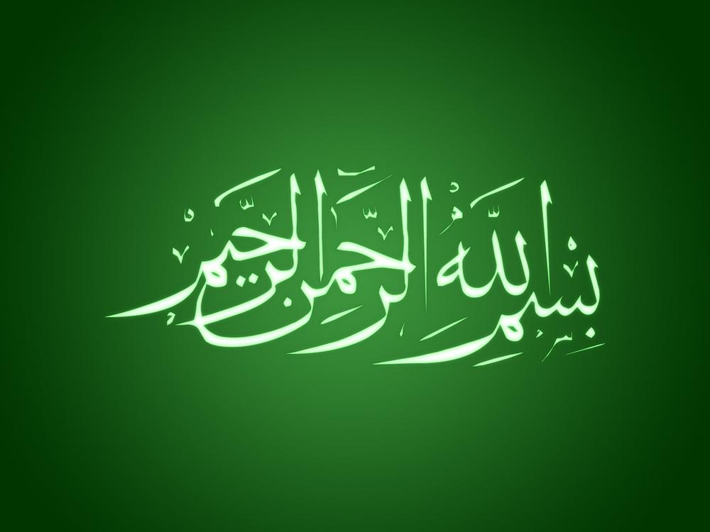 Bismillah Plain Green And White Wallpaper