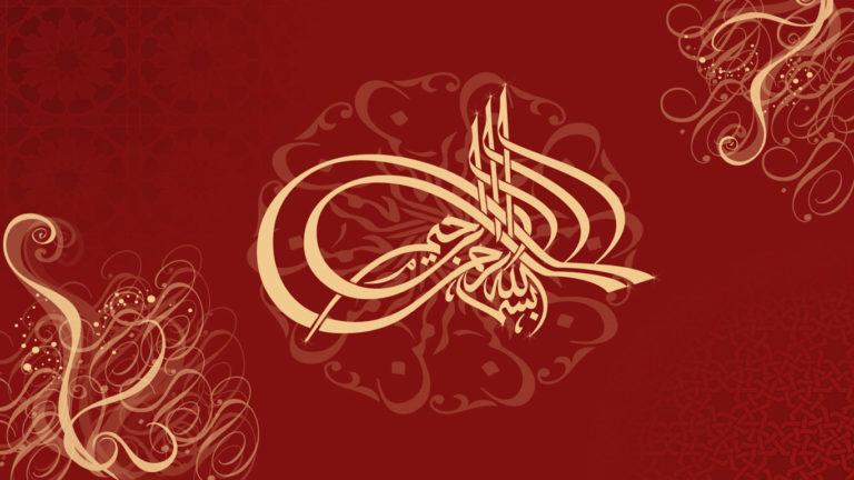 Bismillah Wallpapers 13