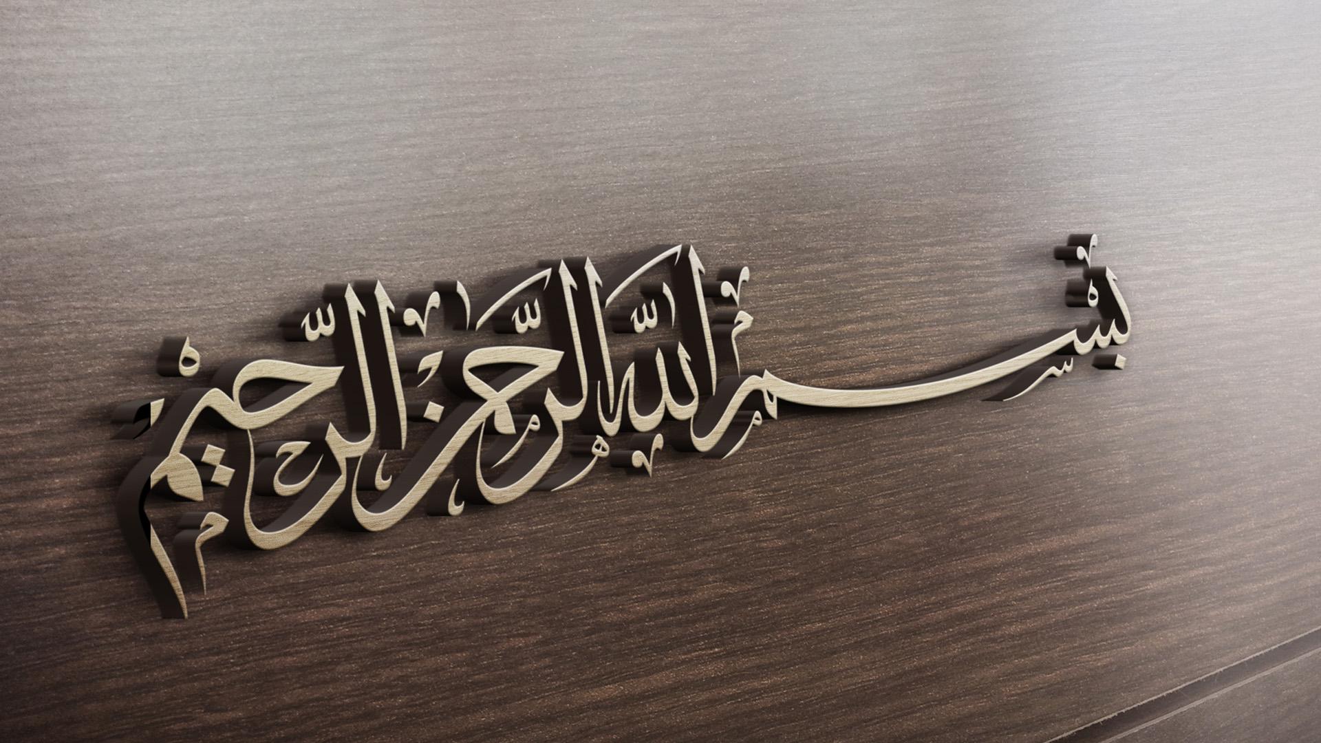 Bismillah On Wood Wallpaper