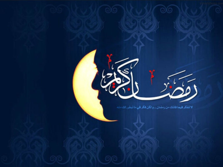Ramadan Wallpapers 01 1024 x 768 768x576