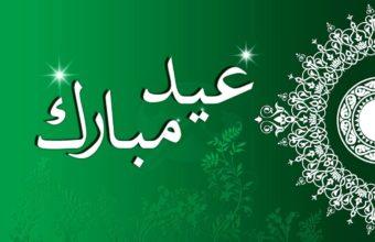 Eid Mubarak Wallpaper 05 1024x768 340x220