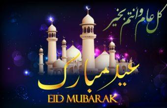 Eid Mubarak Wallpaper 06 1280x800 340x220