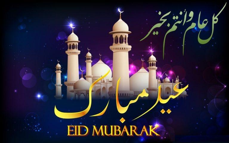 Eid Mubarak Wallpaper 06 1280x800 768x480