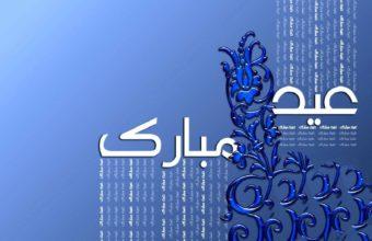 Eid Mubarak Wallpaper 24 1024x768 340x220