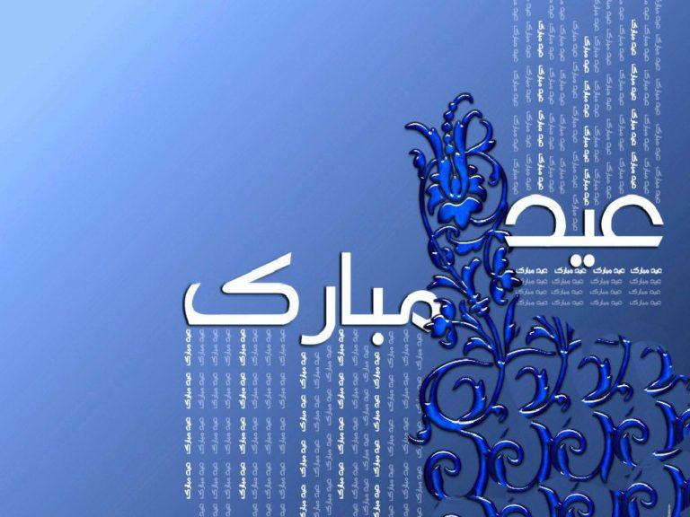 Eid Mubarak Wallpaper 24 1024x768 768x576